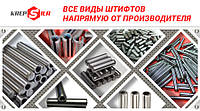 Штифты конические, цилиндрические, с цапфой и иных видов с доставкой по Украине