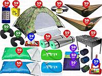 18пр. 2-х местная палатка Zelart со спальниками Pavillo (США) в наборе (карематы,подушки,мангал,гамаки и д.р.)
