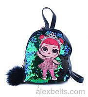 Детский рюкзак «L.O.L.» с пайетками (синий)