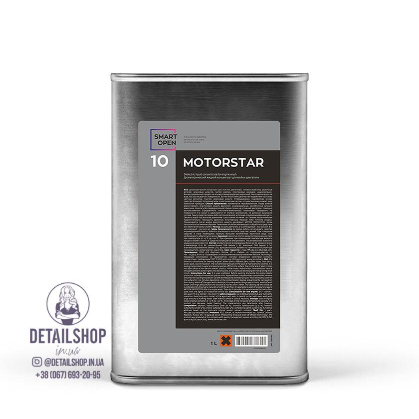 SmartOpen MOTOR STAR 10 Диэлектрический жидкий концентрат для мойки двигателя  (1л)