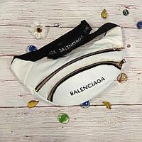 Стильная женская поясная сумочка, бананка Balenciaga, баленсиага. Белая. Турция. Vsem