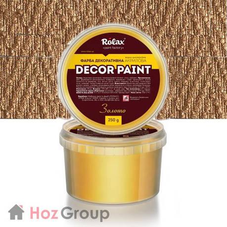 Краска декоративная акриловая «DECOR PAINT» медь 0,25кг Ролакс, фото 2