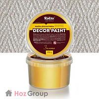 Краска декоративная акриловая «DECOR PAINT» серебро 0,25кг Ролакс
