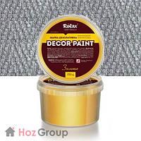 Краска декоративная акриловая «DECOR PAINT» металлик 0,25кг Ролакс