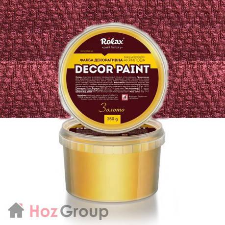 Краска декоративная акриловая «DECOR PAINT» красное вино 0,25кг Ролакс, фото 2