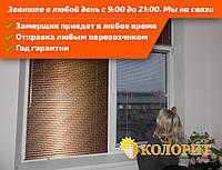 Жалюзи Горизонтальные на Окна Одесса
