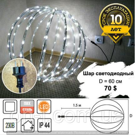 """3D фигура светодиодная """"Шар"""" 0.4м"""