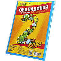 "Обложки для учебников ""TASCOM"" (200МКМ) 2 клас"