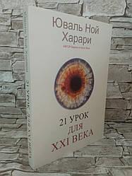 "Книга  ""21 урок для XXI (21) века"" Юваль Ной Харари"