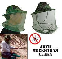 Антимоскитная защитная сетка - шляпа. Защита от дождя и насекомых.