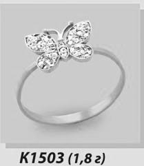 Кольцо  женское серебряное Бабочка с камнями