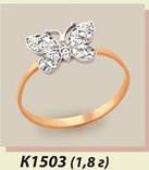 Кольцо  женское серебряное Бабочка с камнями, фото 2