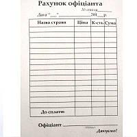 Счет официанта, А6, газетка, вертикальный, 100 листов