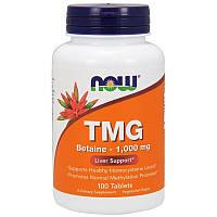 """Триметилглицин NOW Foods """"TMG"""" здоровье печени, 1000 мг (100 таблеток)"""