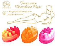 """Набор массажного мыла """"Экзотические цветы"""" (цветок маракуи, орхидея, цветок мандарина)"""