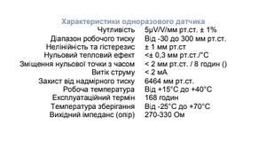 Одноразовый датчик давления, фото 2