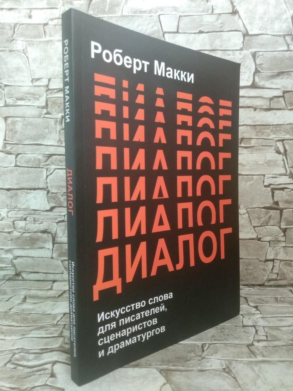 """Книга """"Диалог. Искусство слова для писателей, сценаристов и драматургов""""  Роберт Макки."""