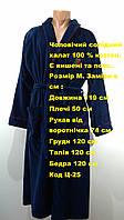 Мужской солидный халат 100% коттон размер М