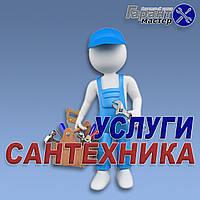 Услуги сантехника Днепропетровск
