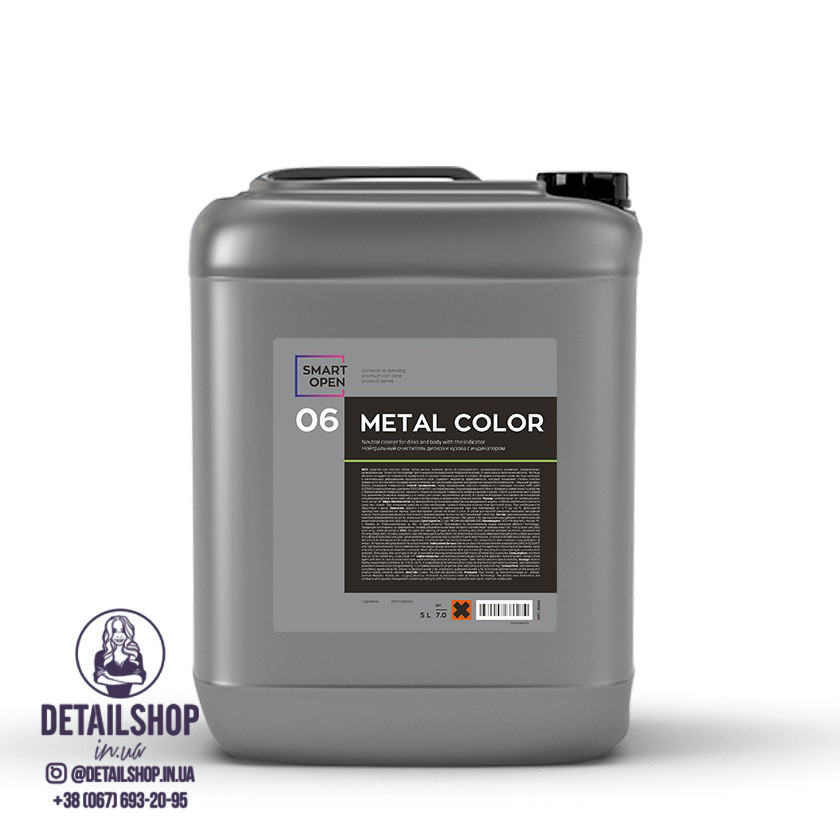SmartOpen METAL COLOR 06 Нейтральный очиститель дисков и кузова с индикатором (5л)