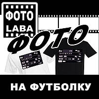 Нанесения на футболки изображений до А4 +футболка