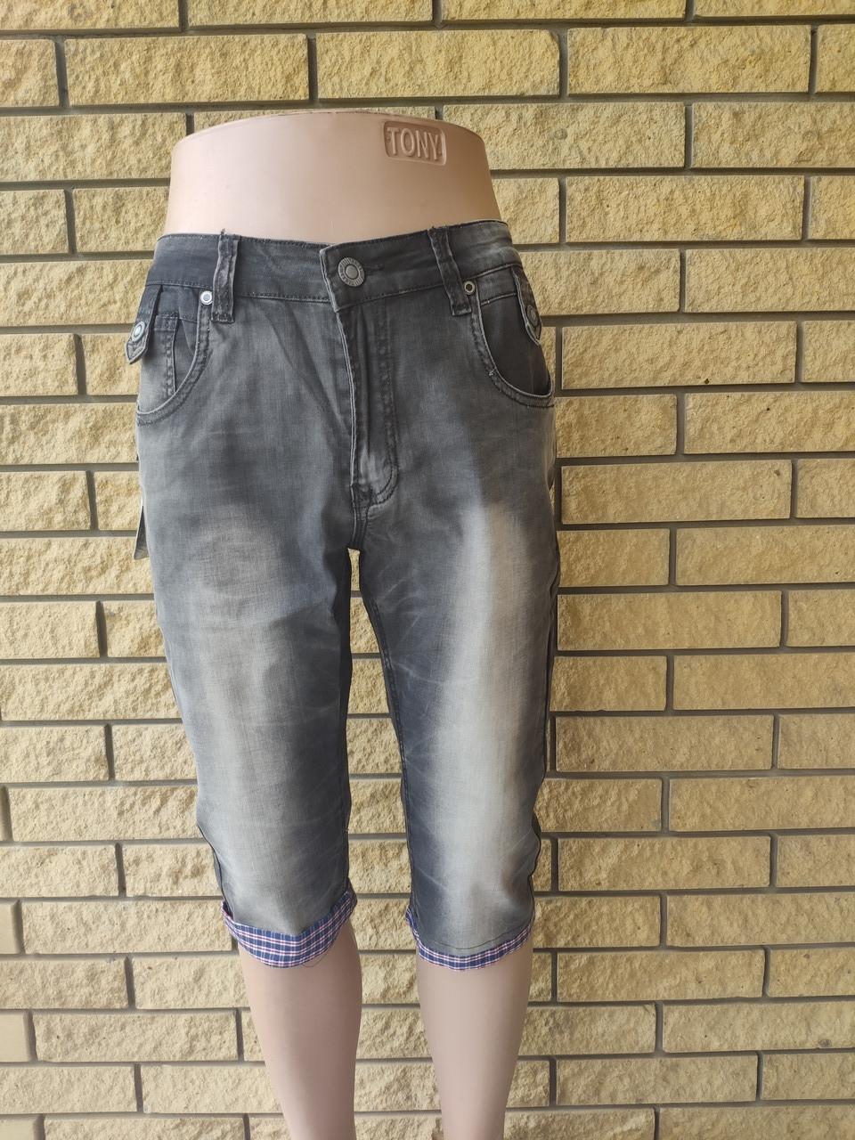 Бриджи мужские джинсовые стрейчевые LONGLI, Турция