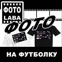 Нанесения на футболки изображений до А3 +футболка