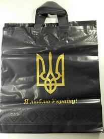 """Пакет с петлевой ручкой  ср черный """"Я Люблю Україну""""7181(38х42) ДПА (50 шт)"""