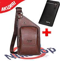 Мужская сумка Jeep Bag +кошелек в подарок