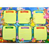 Расписание уроков , картон, А3, Рюкзачек