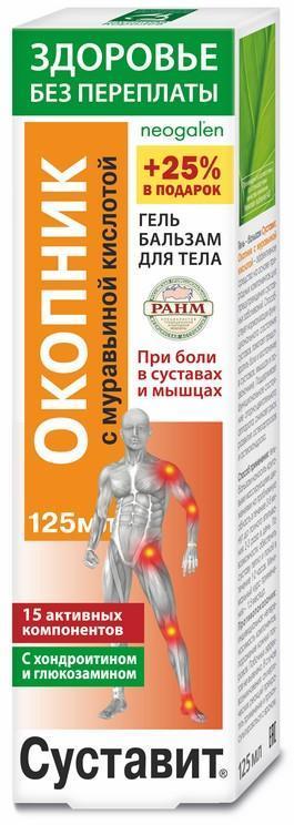 Суставит Окопник с муравьиной кислотой гель-бальзам для тела 125мл