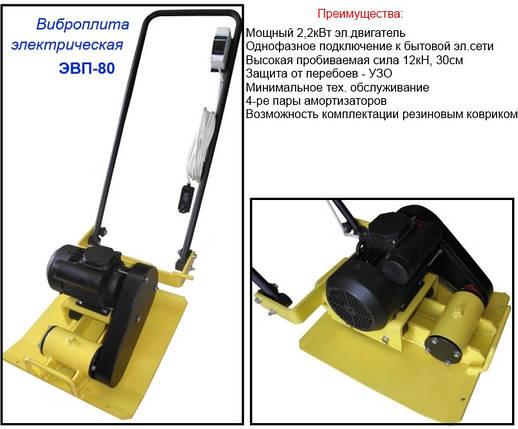 Виброплита электрическая ЭПВ-80, фото 2