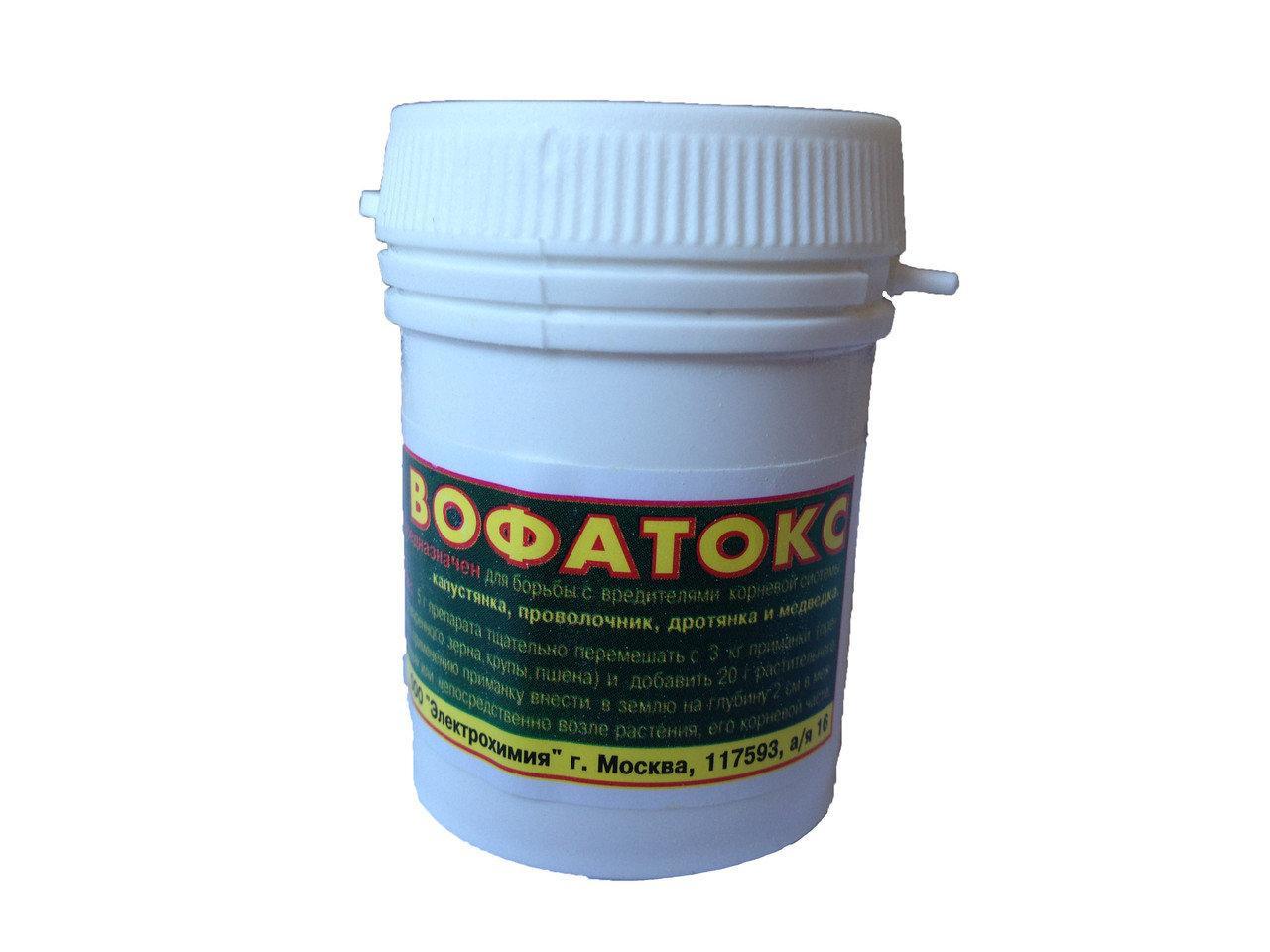 Инсектицид контактно-кишечного действия Вофатокс 20 г, Россия