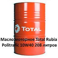 Масло моторное Total Rubia Politrafic 10W40 208 литров 128802
