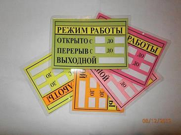 Табличка пластиковая А-5(21*15) режим работы (1 шт)