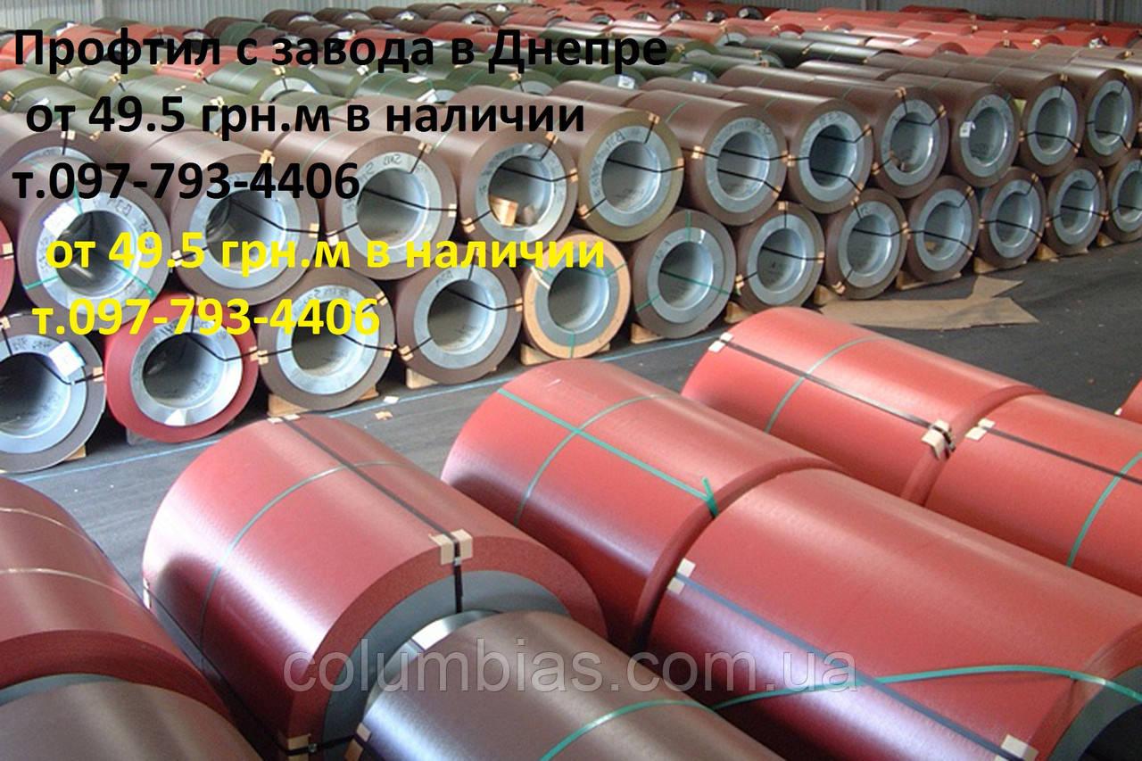 Профнастил Металопрофиль распродажа от 45 грн