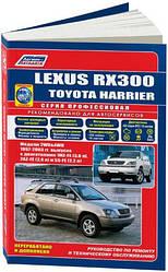 Руководство по ремонту и ТО Lexus RX300 1997-2003 г.