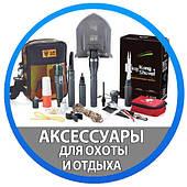 Инструменты и аксессуары для охоты и отдыха