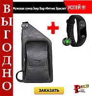 Мужская сумка Jeep Bag + Фитнес браслет в стиле Mi BAND m2 black в подарок