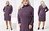 Вязаное женское платье шерстяное, с 46 по 60 размер