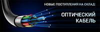 Новые поступления на склад - Оптический кабель