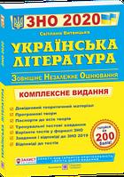 Українська література. Комплексна підготовка до ЗНО і ДПА 2020