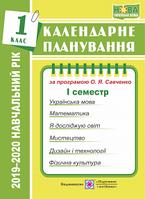Календарне планування (за програмою О. Я. Савченко). 1 клас (І семестр) 2019-2020 н.р.