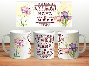 """Чашка с принтом """"Самая лучшая мама в мире"""""""