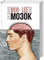Книга Ми - це наш мозок. Автор - Дик Франс Свааб (КСД)