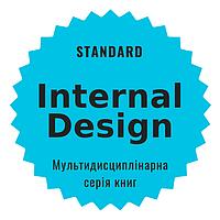 """Мультидисциплінарна серія """"Internal Design"""" - STANDARD"""