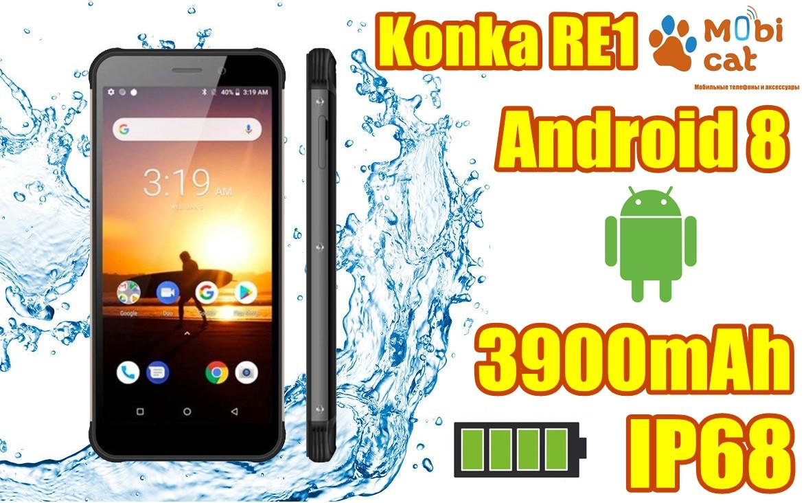 """Landrover """"Konka RE1"""" IP68 защищенный противоударный и водонепроницаемый смартфон"""