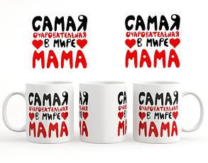 """Чашка с принтом """"Самая очаровательная в мире мама """""""