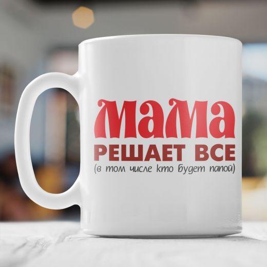 """Чашка с принтом """"Мама решает все"""""""