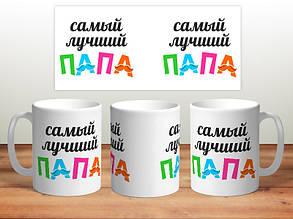 """Чашка с принтом """"Самый лучший папа """""""